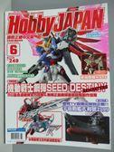 【書寶二手書T8/嗜好_QEP】HobbyJapan_2013/6_機動戰士鋼彈SEED等