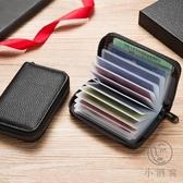 買1送1 卡包男士防消磁多卡位大容量卡套女式超薄小巧卡夾零錢包【小酒窩服飾】