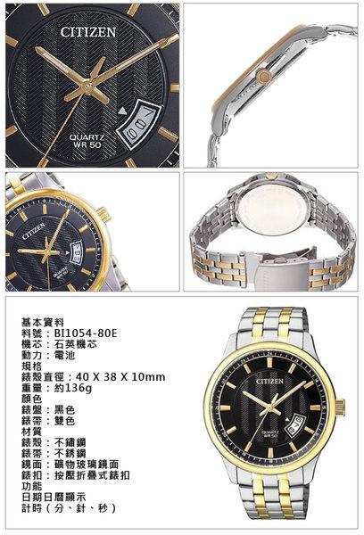 CITIZEN星辰  黑面不鏽鋼雙色錶帶石英男仕手錶  BI1054-80E