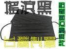 ◆台灣製罩◆平面搖滾黑口罩(50片/包)...