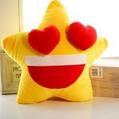 卡通五角星星星情侶抱枕靠墊韓國搞怪玩偶公仔可愛毛絨玩具女生萌  韓國時尚週