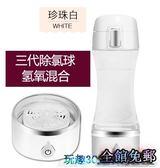 富氫水杯 日本富氫水素杯水素杯氫氧分離電解水杯富氫健康養生水杯 LX 新品特賣