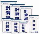 [奇奇文具]【加新 計算紙】加新811MC184/D411 18K 計算紙/便條紙 (10本/包)