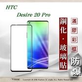 【現貨】宏達 HTC Desire 20 Pro - 2.5D滿版滿膠 彩框鋼化玻璃保護貼 9H 螢幕保護貼