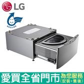 LGMiniWash2.5KG迷你洗衣機WT-D250HV(星辰銀)含配送到府+標準安裝【愛買】