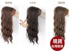 草魚妹-W133假髮片3D螺旋浪增髮量補頭頂遮白髮減齡假髮片,1頂售價399元