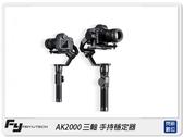 Feiyu 飛宇 AK2000 三軸 手持 微單眼 單眼 穩定器 載重2.8KG(公司貨)LED觸控