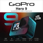 【送原電+可刷卡】GoPro Hero 9 Black 防水運動攝影機 H9 公司貨 薪創數位