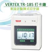 鉅錀科技世尚VERTEX TR-185雙色電子打卡鐘