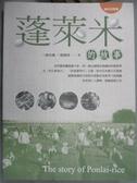 【書寶二手書T1/歷史_XFB】蓬萊米的故事_謝兆樞, 劉建甫