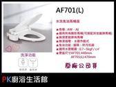 ❤PK廚浴生活館 實體店面❤ 高雄 HCG 和成 AF701(L) 水洗免治馬桶座 免插電※原廠公司貨