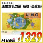 葡眾(葡萄王) 康爾喜乳酸菌 顆粒 (益生菌) 90條/盒 *Miaki*