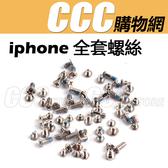 蘋果 iPhone 5 4 4S  螺絲組 全套螺絲 DIY 維修 更換 零件