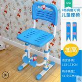 兒童椅子學生家用書桌椅可調節升降學習座椅靠背寫字凳寶貝課桌椅 LX 韓國時尚週