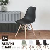 餐椅 復刻 dsw 楓木椅 電腦椅【K0017-A】北歐原創復刻餐椅2入 (4色) 收納專科