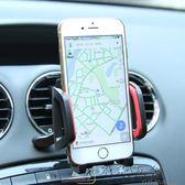 手機支架汽車空調出風口車載手機支架