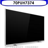 飛利浦【70PUH7374】70吋4K聯網電視