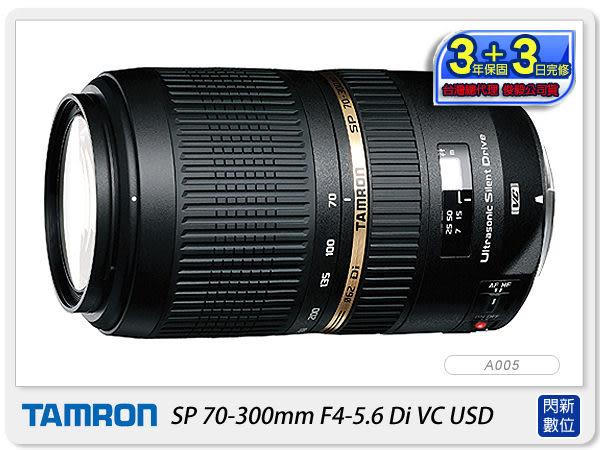 TAMRON 70-300mm F4-5.6 Di VC USD (A005,70-300,俊毅公司貨)【24期0利率,免運費】