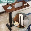 電腦桌 床上小桌子懶人電腦桌可移動床邊桌簡易學習書桌折疊升降沙發邊桌 MKS韓菲兒