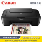 【Canon 佳能】PIXMA MG3070 噴墨印表機 【贈吉野家兌餐序號:次月中簡訊發送】