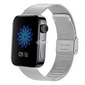 適用小米手錶錶帶尊享版智慧運動手錶米蘭金屬不銹 【快速出貨】