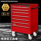 【天鋼】EGL-187M 標準型工具車 工具櫃 刀具抽屜 分類櫃 刀具盤 刀具架 刀具座 刀套