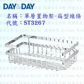~PK 廚浴 館~高雄Day Day 日日不鏽鋼廚房 ST3267 單層置物架扁型線條30