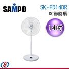 【信源】14吋 SAMPO聲寶 DC節能扇 SK-FD14DR