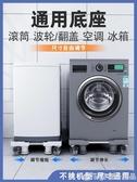洗衣機底座通用置物架全自動托架冰箱行動萬向輪支架墊高架子腳架  (橙子精品)