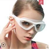 力酷游泳鏡 泳鏡高清 防水男女士成人平光大框游泳眼鏡裝備 宜品