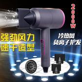 日本美規110V/220V英規2000W大功率風力電吹風機筒負離子錘子冷熱LXY4373【123休閒館】