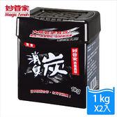 妙管家-消臭晶球(室內消臭專用)1kg*2盒