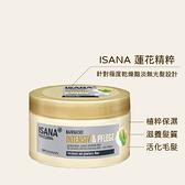 ISANA 蓮花精粹乾燥髮專用護髮膜 250ml