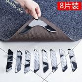 不留痕納米雙面膠強力無痕膠帶地毯防滑墊固定膠貼防滑貼 歐韓流行館