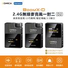 COMICA BoomX-D D2 2.4G無線麥克風一對二 (3.5mm接口版)