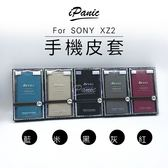 ViLi SONY XZ2 手機皮套 皮套 手機殼