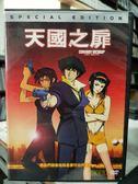 影音專賣店-Y30-042-正版DVD-動畫【天國之扉】-本片引人入勝 是一部不可多得的動作佳片