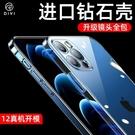 第一衛iPhone12手機殼蘋果12Pro防摔玻璃12ProMax透明超薄por保護套
