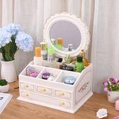 抽屜式桌面化妝品收納盒歐式木制大號收納箱簡約帶鏡子家用     SQ11308『寶貝兒童裝』TW