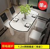 餐桌椅組合 現代簡約小戶型桌子圓形可伸縮折疊家用4人6實木餐桌MBS「時尚彩虹屋」