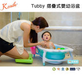 【愛吾兒】Karibu 凱俐寶 TUBBY 時尚摺疊式嬰幼浴盆 全台首款可掛、可折疊、可斜躺嬰幼浴盆