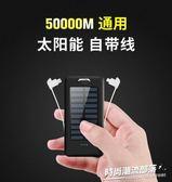 太陽能行動電源超薄便攜迷你移動電源X大容量10000毫安自帶線vivo蘋果oppo華為手機通用自帶線