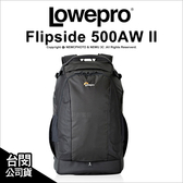 Lowepro 羅普 Flipside 新火箭手 500 AW II 公司貨 雙肩 後背包 攝影背包★24期免運★薪創數位