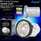 日本RENDS R 1 A10 CYCLONE 超高速迴轉電動旋風強轉機專屬配件內裝杯體(曲線壓力高潮杯)