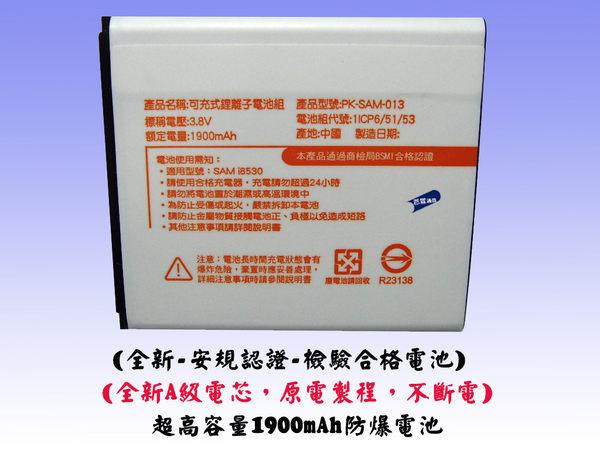 【駿霆-超高容量1900mAh防爆電池】SAMSUNG三星 Galaxy Beam i8530 GT-i8530 投影機 原電製程