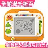 【星星版】 日本 ANPANMAN 麵包超人 天才腦 大款磁鐵塗鴉 繪圖畫板 玩具【小福部屋】