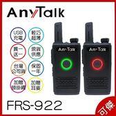 AnyTalk  樂華 FRS-922 免執照無線對講機 免執照 無線對講機 對講機  餐廳 露營 KTV  公司貨  可傑