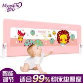 護欄妙心寶寶兒童床邊嬰兒幼兒護欄大床圍欄2米1.8床欄桿防摔擋板通用 mc6889『東京衣社』tw