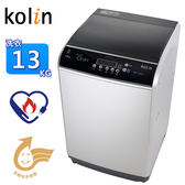 KOLIN 歌林13公斤單槽全自動洗衣機 BW-13S02~含拆箱定位+舊機回收