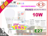 【旭光】E27 LED 球泡LED 燈泡.10W 60W 270 °全周光全電壓剩白光 為止【燈峰照極my 買燈】